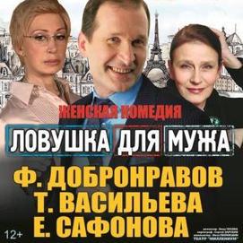 13 сентября (понедельник), 20:00. Зимний театр, спектакль «Ловушка для мужа»