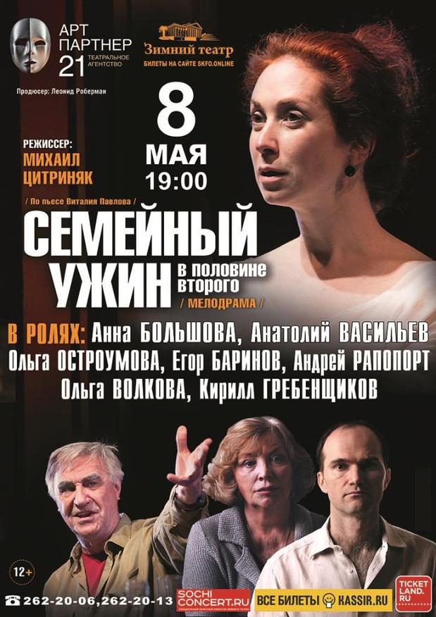 8 мая (суббота), 19:00. Зимний театр, спектакль «Семейный ужин в половине второго»