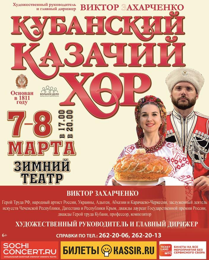 7 марта (воскресенье), 17:00. Зимний театр, Кубанский казачий хор