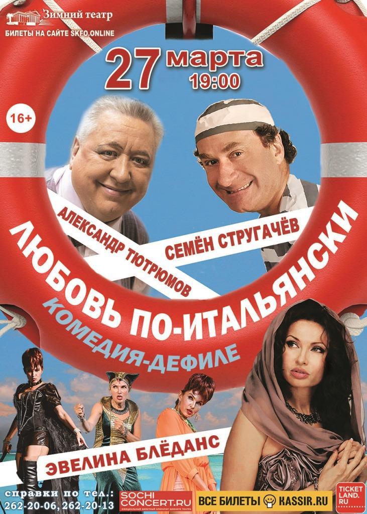 27 марта (суббота), 19:00. Зимний театр, спектакль «Любовь по-итальянски»