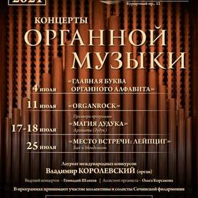 4 июля (воскресенье), 17:00. Органный зал, концерт органной музыки «Главная буква органного алфавита»
