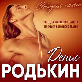 23 ноября (вторник), 19:00. Зимний театр, Бенефис Премьера Большого театра Дениса Родькина «Свободный полет»