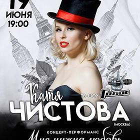 19 июня (суббота), 19:00. Зимний театр, концерт Екатерины Чистовой