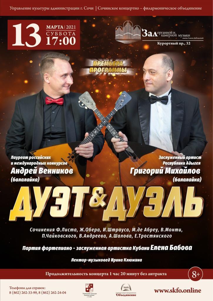 13 марта (суббота), 19:00. Органный зал, Концерт «Дуэт&Дуэль»