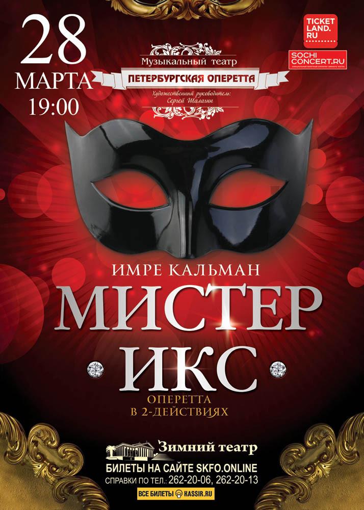 28 марта (воскресенье), 19:00. Зимний театр, оперетта «Мистер Икс»