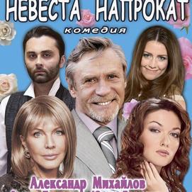 8 сентября (среда), 20:00. Зимний театр, спектакль «Невеста напрокат»