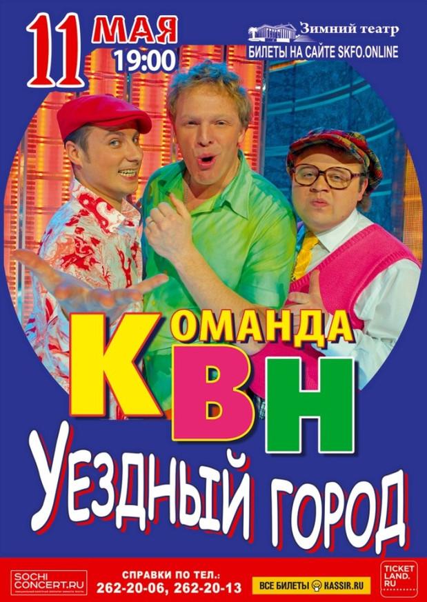 11 мая (вторник), 19:00. Зимний театр, Команда КВН «Уездный Город»