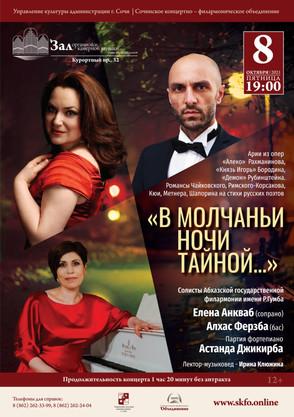 8  октября (пятница), 19:00. Органный зал, концерт « В молчаньи ночи темной…»