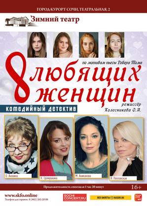 25 ноября (четверг), 19:00. Зимний театр, комедийный спектакль «Восемь любящих женщин»