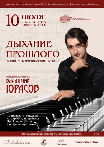 10 июля (суббота), 17:00. Органный зал, концерт Владимира Юрасова (фортепиано) «Дыхание прошлого»