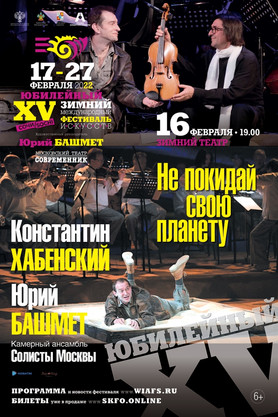 Хабенский 16.02.jpg