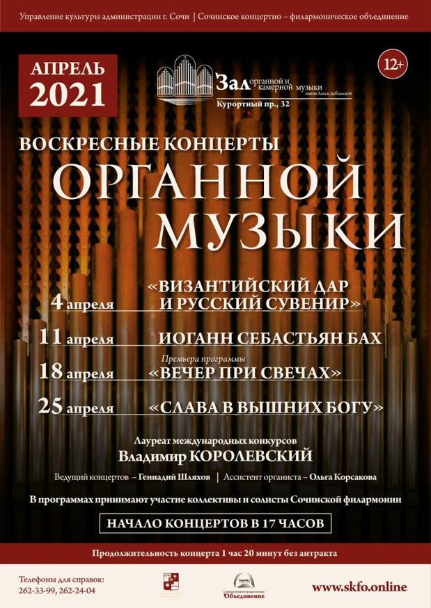 25 апреля (воскресенье), 17:00. Органный зал, концерт органной музыки «Слава в вышних Богу»