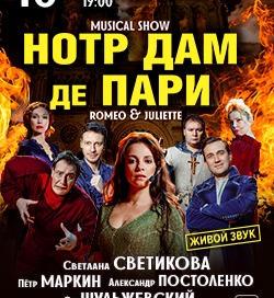 10 декабря (пятница), 19:00. Зимний театр, Мюзикл шоу «Нотр Дам де Пари» и «Ромео и Джульетта»
