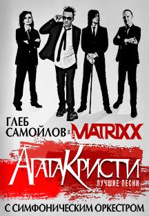 6 июля (вторник), 20:00. Зимний театр, Глеб САМОЙЛОВ («Агата Кристи») и группа «The Matrixx» с симфоническим оркестром