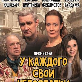 14 сентября (вторник), 20:00. Зимний театр. Спектакль « У каждого вои недостатки»