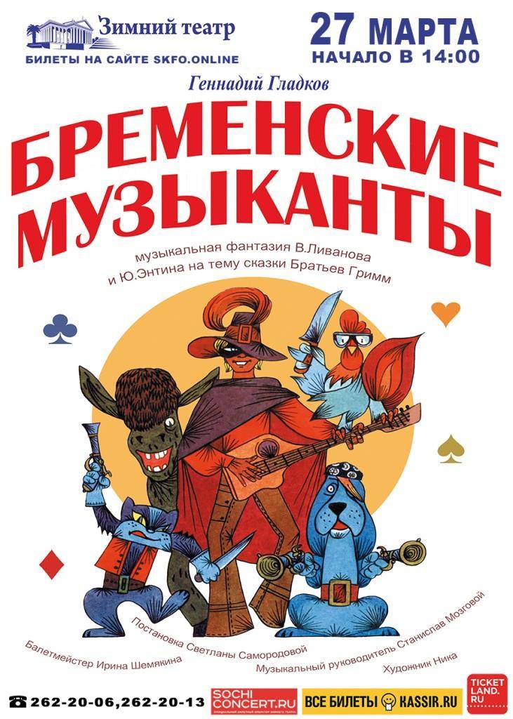27 марта (суббота), 14:00. Зимний театр, музыкальный спектакль «Бременские музыканты»