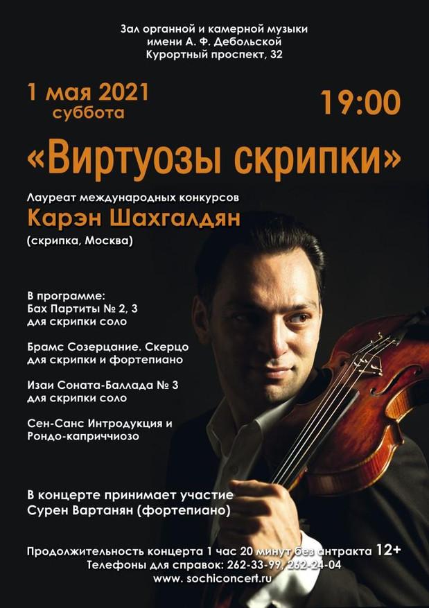 1 мая (суббота), 19:00. Органный зал, концерт «Виртуозы скрипки». Карен Шахгалдян