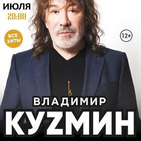 19 июля (понедельник), 20:00. Зимний театр, концерт Владимира Кузьмина