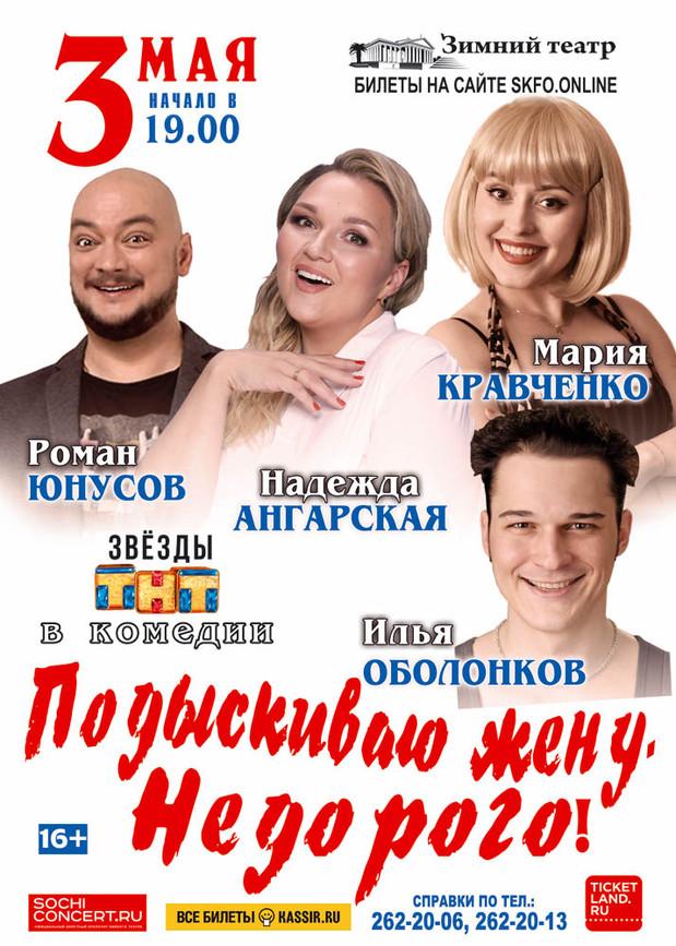 3 мая (понедельник), 19:00. Зимний театр, спектакль «Подыскиваю жену, недорого»