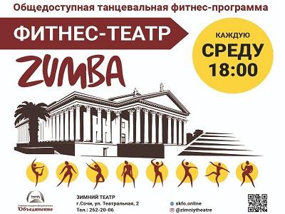 ZUMBA  приглашает в «Фитнес-театр»