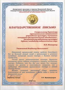 Благодарность Ивановский музыкальный