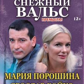 8 августа (воскресенье), 20:00. Зимний театр, спектакль «Снежный вальс»