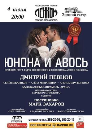 4 июля (понедельник), 20:00. Театр «ЛЕНКОМ». Спектакль «Юнона и Авось»