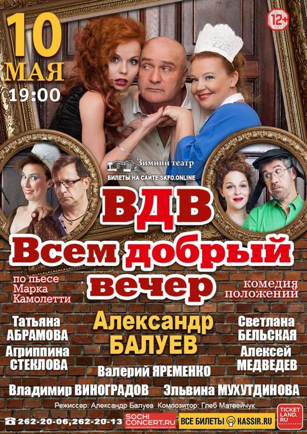 10 мая (понедельник), 19:00. Зимний театр,  спектакль «ВДВ. Всем Добрый Вечер»