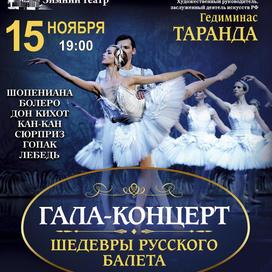 15 ноября (понедельник), 19:00. Зимний театр, Гала-концерт «Шедевры Русского балета»