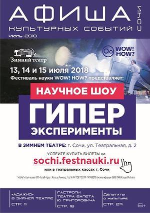 Афиша театров город сочи стоимость билетов на концерт баскова игра