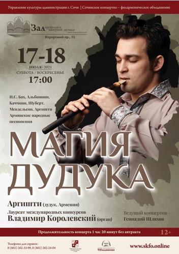 17 июля (суббота), 17:00. Органный зал, концерт органной музыки «Магия дудука»