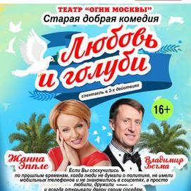 28 августа (суббота), 20:00. Зимний театр, спектакль «Любовь и голуби»