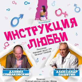 14 августа (суббота), 20:00. Зимний театр, спектакль «Инструкция любви»