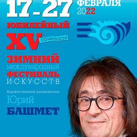 16 февраля (среда), 19:00. Зимний театр, XV Международный фестиваль Юрия Башмета. Спектакль  «Не покидай  свою планету»