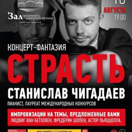 16 августа (понедельник), 19:00. Органный зал,  сольный концерт Станислава Чигадаева «СТРАСТЬ»