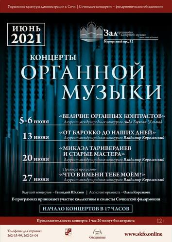 20 июня (воскресенье), 17:00. Органный зал, «Микаэл Таривердиев и Старые мастера». Концерт органной музыки