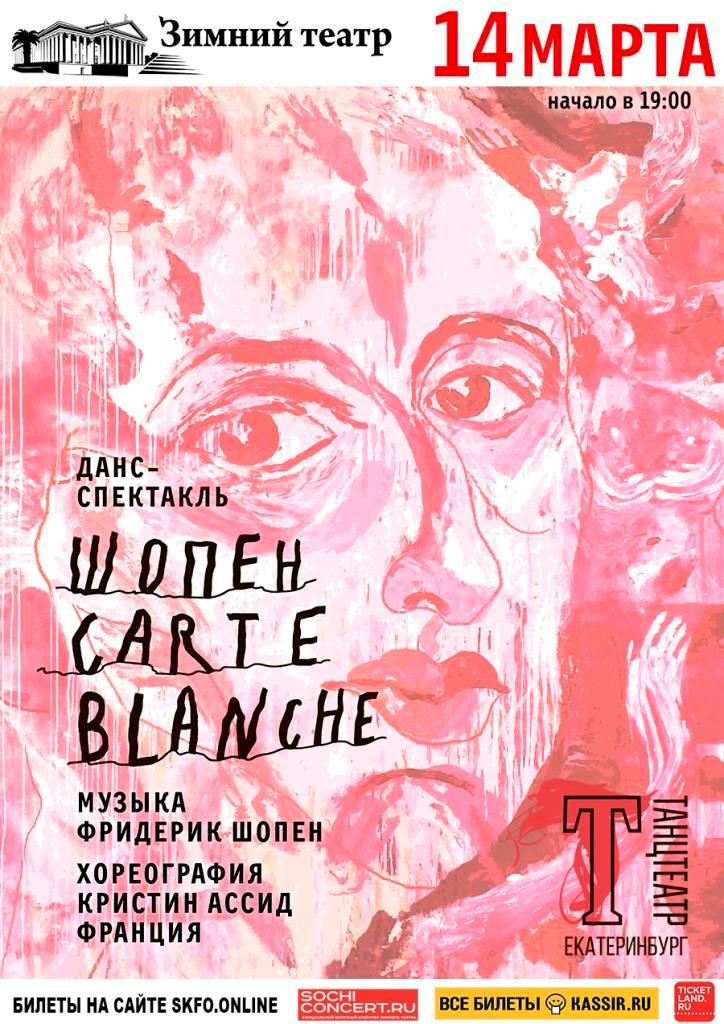 14 марта (воскресенье), 19:00. Зимний театр, Данс-спектакль «Шопен. Carte blanche»