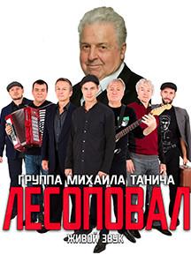 12 мая (среда), 19:00. Зимний театр, концерт группы «ЛЕСОПОВАЛ»