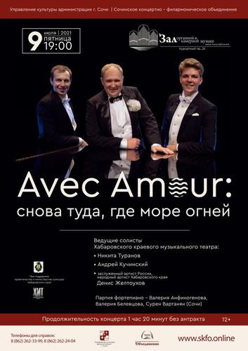 9 июля (пятница), 19:00. Органный зал, концерт «Avec Amour: снова туда, где море огней»