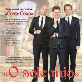 24 июля (суббота), 17:00. Органный зал, концерт «O SOLE MIO»