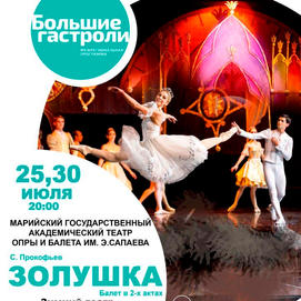 30 июля (пятница), 20:00. Зимний театр,  балет «Золушка». Гастроли Марийского государственного театра оперы и балета