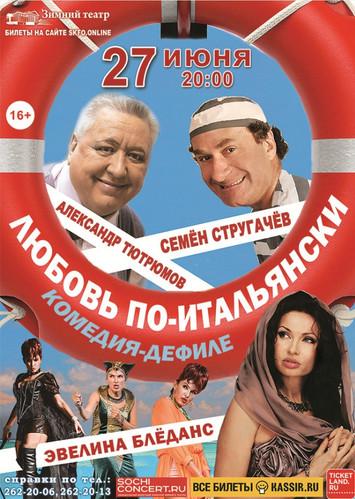 27 июня (воскресенье), 20:00. Зимний театр, спектакль «Любовь по-итальянски»