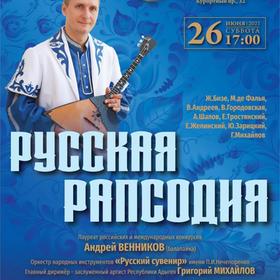26 июня (суббота), 17:00. Органный зал, концерт «Русская рапсодия»