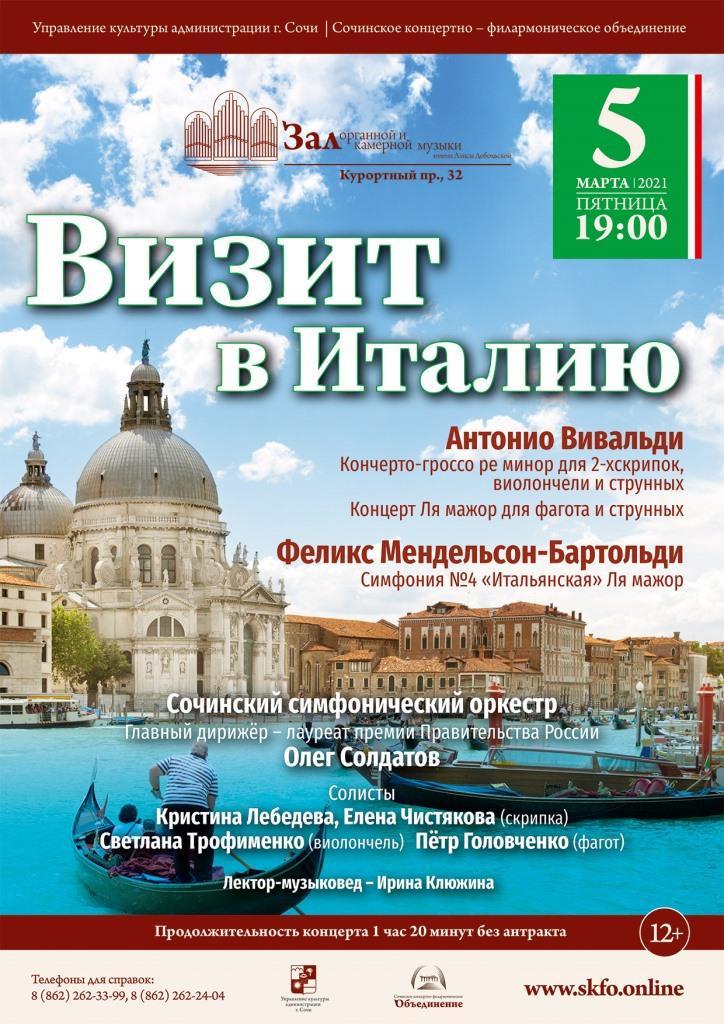 5 марта (пятница), 19:00. Органый зал, концерт «Визит в Италию»