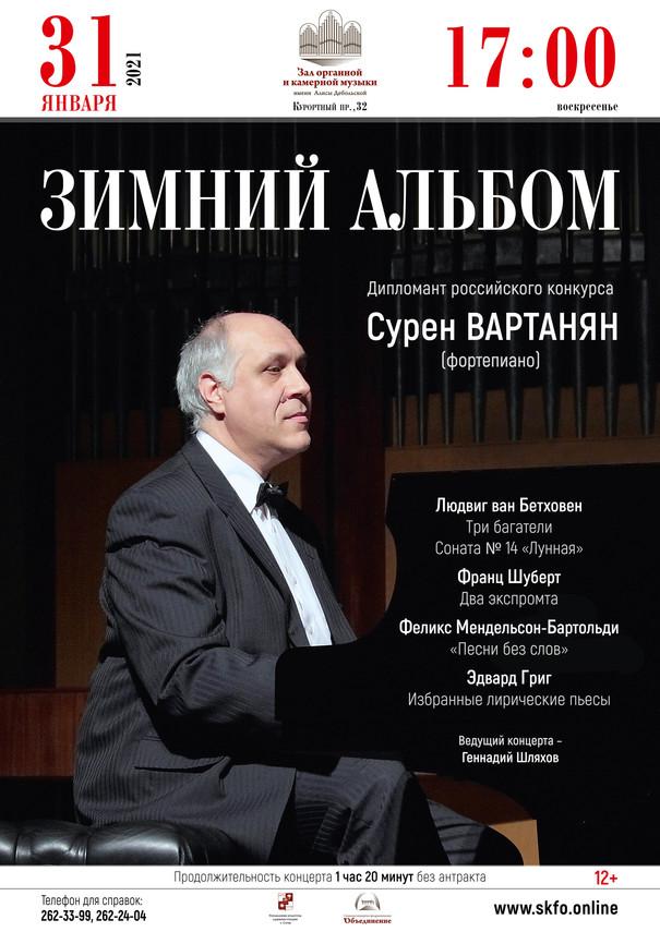 «Зимний альбом». Органный зал. 31 января (воскресенье), 17:00