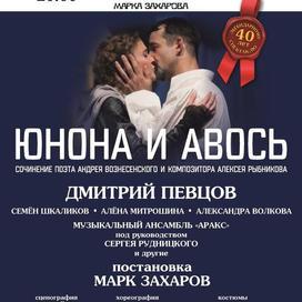 2 июля (суббота), 20:00. Театр «ЛЕНКОМ». Спектакль «Юнона и Авось»