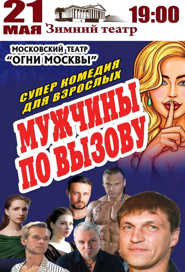 21 мая (пятница), 19:00. Зимний театр, Спектакль «Мужчины по вызову»