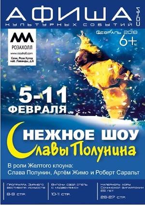 Журнал «Афиша культурных событий Сочи» за ноябрь 2015 года