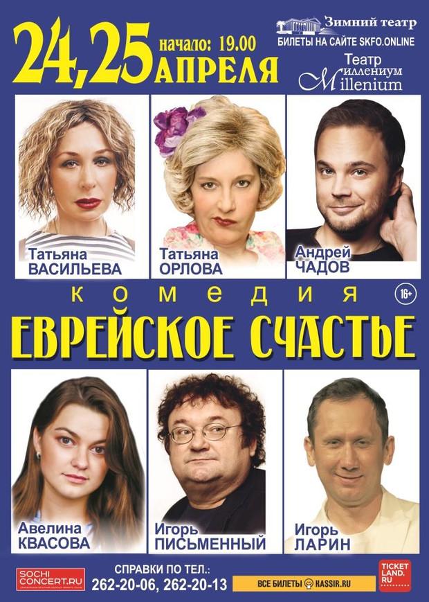 24 апреля (суббота), 19:00. Зимний театр, спектакль «Еврейское счастье»