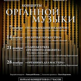 SKFO_NOVEMBER_orrgan_Preview.jpg